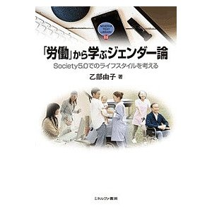 著:乙部由子 出版社:ミネルヴァ書房 発行年月:2019年10月 シリーズ名等:MINERVA TE...