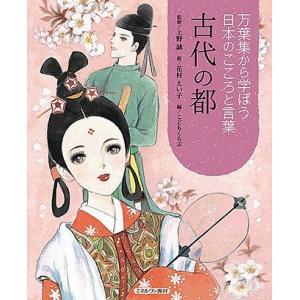 古代の都 万葉集から学ぼう日本のこころと言葉 / 上野誠 / 花村えい子 / こどもくらぶ