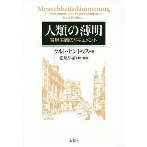 人類の薄明 表現主義のドキュメント / クルト・ピントゥス / 松尾早苗
