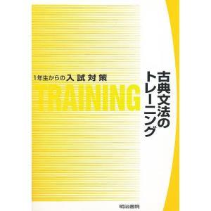 古典文法のトレーニング|bookfan