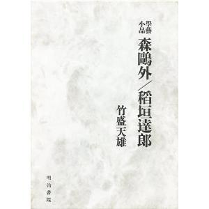 森鴎外/稲垣達郎 学芸小品 / 竹盛天雄|bookfan