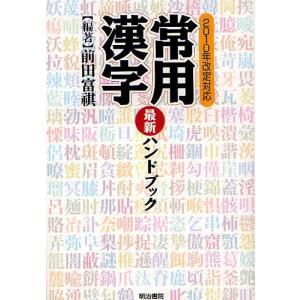 常用漢字最新ハンドブック 2010年改定対応 / 前田富祺|bookfan