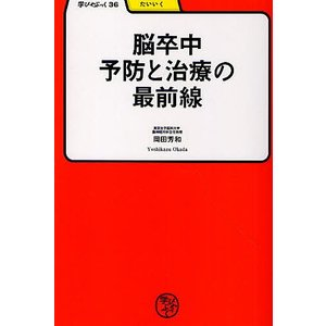 脳卒中予防と治療の最前線 / 岡田芳和