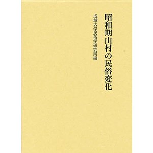 編:成城大学民俗学研究所 出版社:名著出版 発行年月:1990年03月