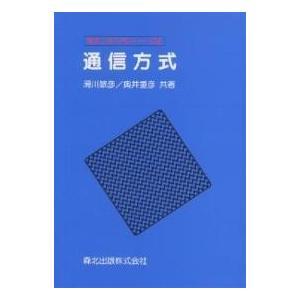 通信方式 / 滑川敏彦 / 奥井重彦 bookfan
