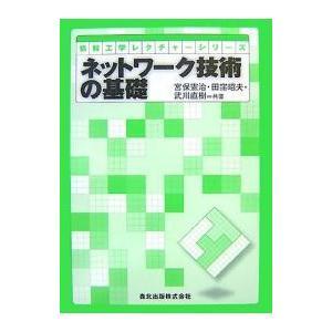 ネットワーク技術の基礎 / 宮保憲治 bookfan