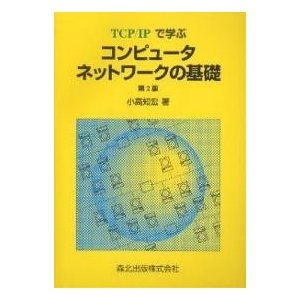 TCP/IPで学ぶコンピュータネットワークの基礎 / 小高知宏 bookfan