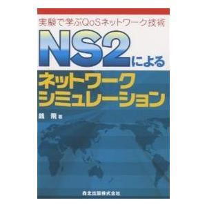NS2によるネットワークシミュレーション 実験で学ぶQoSネットワーク技術 / 銭飛 bookfan