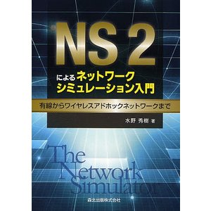 NS2によるネットワークシミュレーション入門 有線からワイヤレスアドホックネットワークまで / 水野秀樹 bookfan