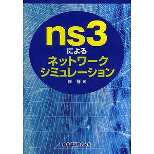ns3によるネットワークシミュレーション / 銭飛|bookfan