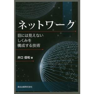 ネットワーク 目には見えないしくみを構成する技術 / 井口信和|bookfan