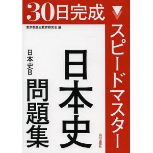 30日完成スピードマスター日本史問題集日本史B / 東京都歴史教育研究会