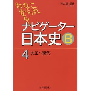 出版社:山川出版社 発行年月:2016年07月 巻数:4巻