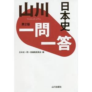 編:日本史一問一答編集委員会 出版社:山川出版社 発行年月:2017年12月