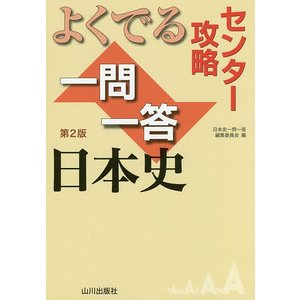 よくでる一問一答日本史 センター攻略 / 日本史一問一答編集委員会