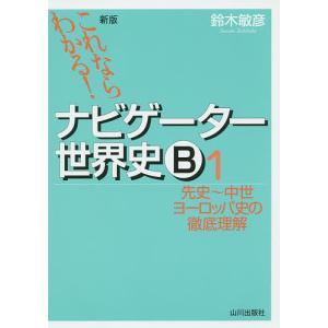 ナビゲーター世界史B これならわかる! 1 / 鈴木敏彦|bookfan