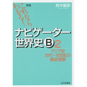 ナビゲーター世界史B これならわかる! 2 / 鈴木敏彦|bookfan