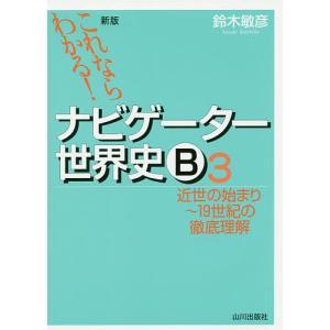 ナビゲーター世界史B これならわかる! 3 / 鈴木敏彦|bookfan