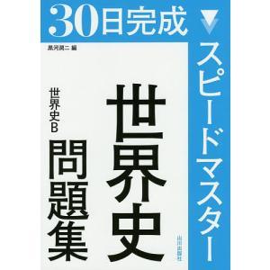 30日完成スピードマスター世界史問題集世界史B / 黒河潤二|bookfan