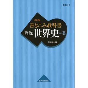 書きこみ教科書詳説世界史 世界史B / 石井栄二