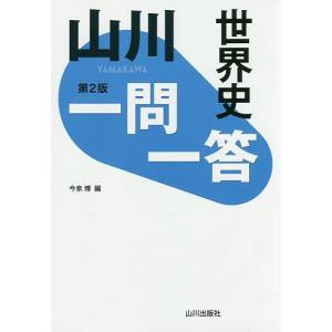 山川一問一答世界史 / 今泉博|bookfan