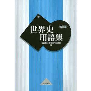 世界史用語集 / 全国歴史教育研究協議会|bookfan