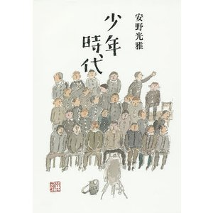 著:安野光雅 出版社:山川出版社 発行年月:2015年04月