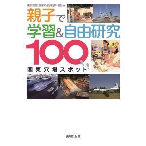 親子で学習&自由研究 関東穴場スポット100 / 東京新聞「親子でぶらり」取材班 / 旅行