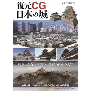 復元CG日本の城 / 三浦正幸