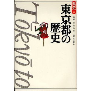 東京都の歴史 / 竹内誠 / 古泉弘 / 池上裕子|bookfan