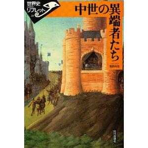 著:甚野尚志 出版社:山川出版社 発行年月:1996年07月 シリーズ名等:世界史リブレット 20