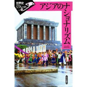 著:古田元夫 出版社:山川出版社 発行年月:1996年07月 シリーズ名等:世界史リブレット 42
