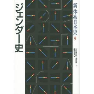 新体系日本史 9