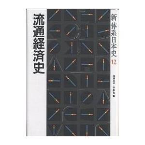 新体系日本史 12 / 桜井英治 / 中西聡