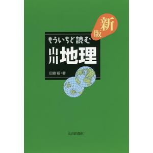 もういちど読む山川地理/田邉裕の商品画像|ナビ