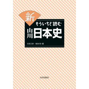 新もういちど読む山川日本史/五味文彦/鳥海靖