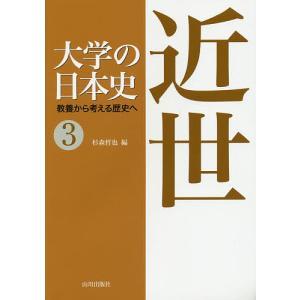 出版社:山川出版社 発行年月:2016年03月 巻数:3巻