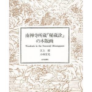 南禅寺所蔵『秘蔵詮』の木版画 / 江上綏 / 小林宏光