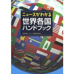 ニュースがわかる世界各国ハンドブック / 世界各国ハンドブック編集委員会