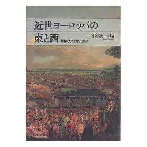 編:小倉欣一 出版社:山川出版社 発行年月:2004年11月