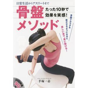 著:手塚一志 出版社:山と溪谷社 発行年月:2015年10月