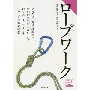 ロープワーク / 水野隆信 / 阿部亮樹