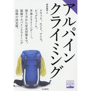 アルパインクライミング/保科雅則の商品画像|ナビ