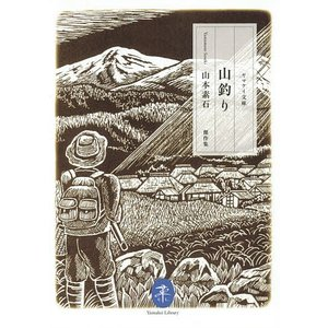 山釣り 山本素石傑作集 / 山本素石