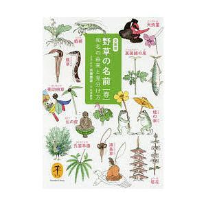 野草の名前 和名の由来と見分け方 春 / 高橋勝雄 / ・写真松見勝弥