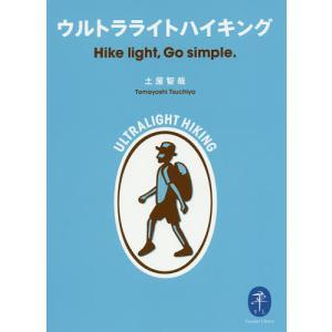 ウルトラライトハイキング Hike lightGo simple./土屋智哉の商品画像|ナビ
