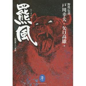 羆風/飴色角と三本指 / 戸川幸夫 / 矢口高雄