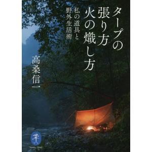 タープの張り方火の熾し方 私の道具と野外生活術/高桑信一の商品画像|ナビ