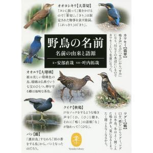 野鳥の名前 名前の由来と語源 / 安部直哉 / 叶内拓哉
