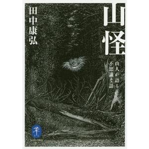 山怪 山人が語る不思議な話/田中康弘の商品画像|ナビ